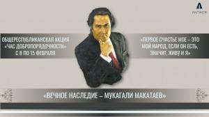 Макатаев